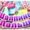 Удачный шопинг в Польше: где лучше совершать покупки