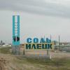 Город курорт Соль-Илецк
