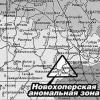 Новохоперская аномальная зона, ч.II