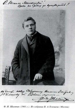 Неизвестный Федор Шаляпин