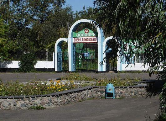 Государственный Большереченский Зоопарк