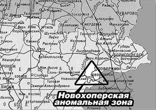 Новохоперская аномальная зона