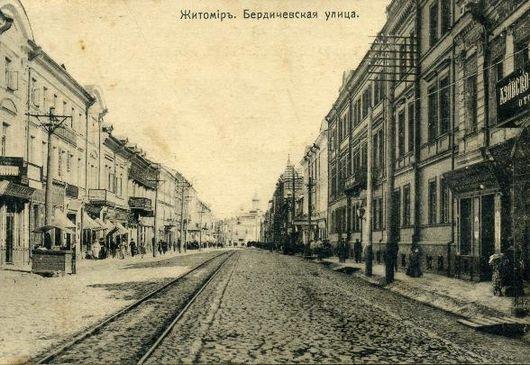 Житомир, Большая Бердичевская