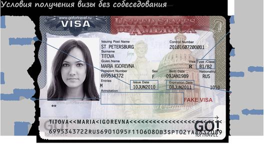 Получение визы  в  США в Москве