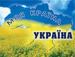 Где отдохнуть в Украине?